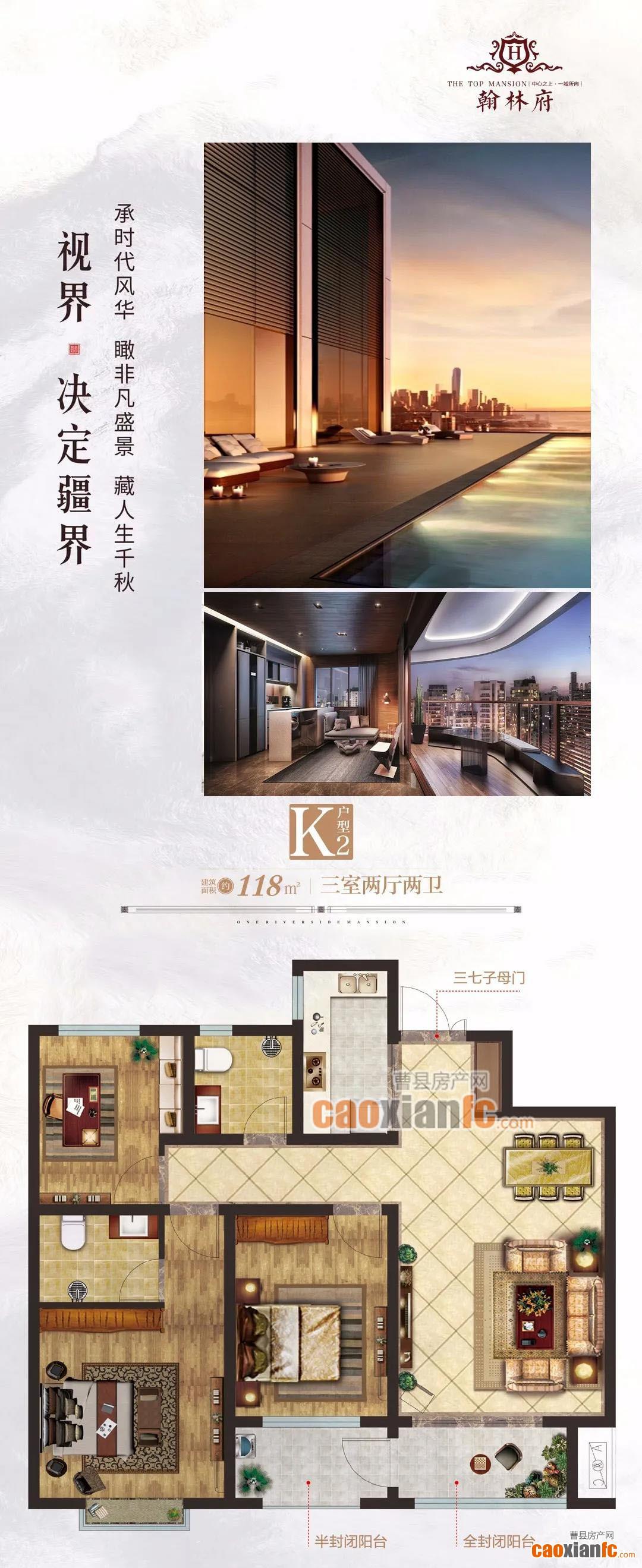 K2K2【翰林府】建面约118㎡温馨三室承载