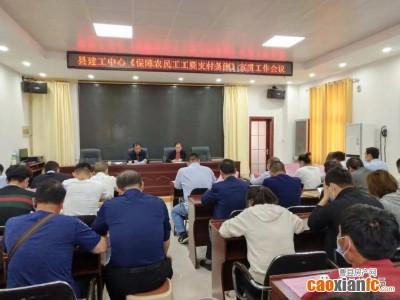 曹县建工中心召开《保障农民工工资支付条例》宣传贯彻工作会议