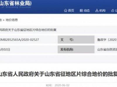 6.8万/亩,曹县城区征地区片综合地价标准公布!