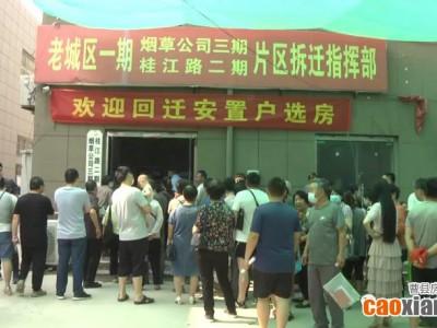 曹县城区这一拆迁片区安置户开始选房