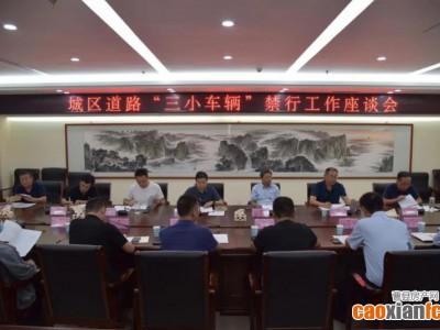 """曹县召开""""三小车辆""""禁行座谈会,对城区公交、校车路线提出这些要求"""