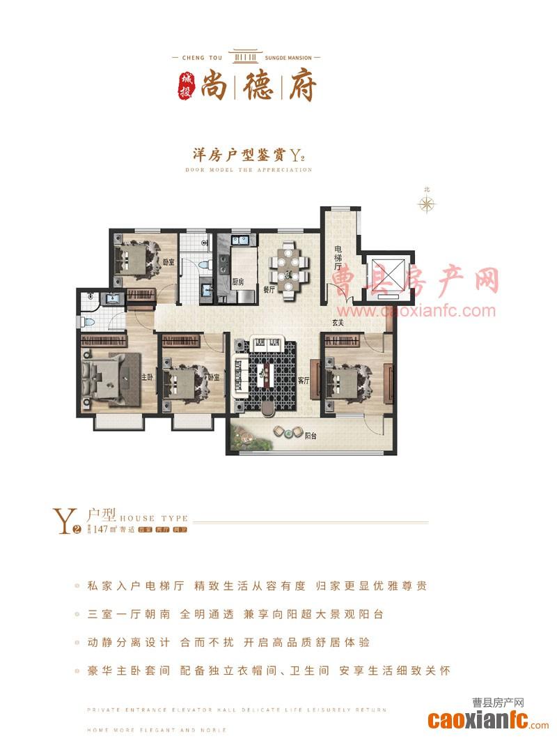 Y2洋房户型B