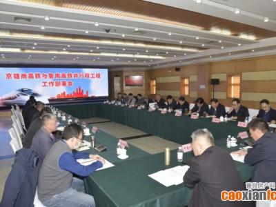 即将动工!京雄商高铁与鲁南高铁并行段工程工作部署会议在菏泽召开