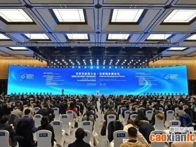 曹县电商发展经验在世界互联网大会·互联网发展论坛分享