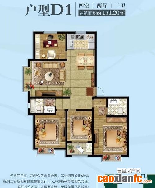 出售银座对面德嘉绿城电梯新房4室  曹县房产标哥
