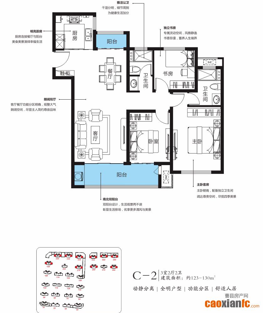 C2天润公馆樾府C2户型