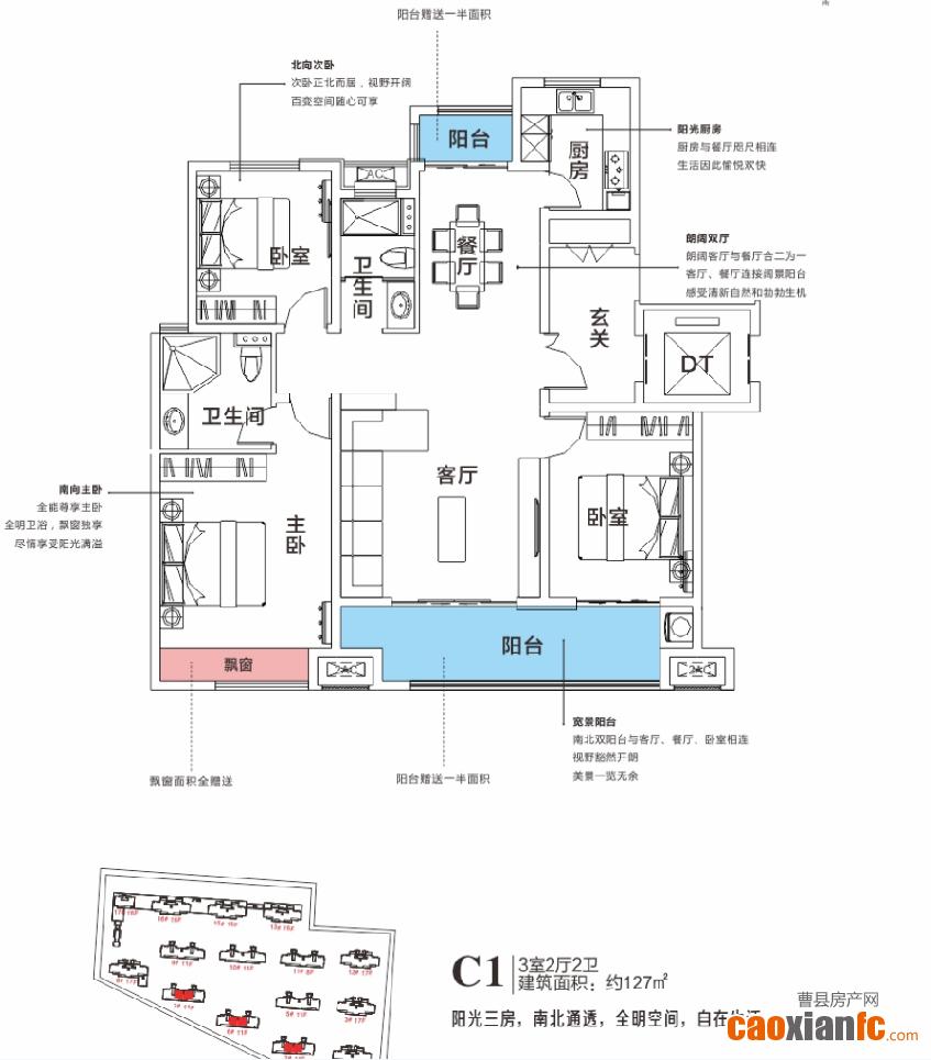 C1天润公馆3期C1户型