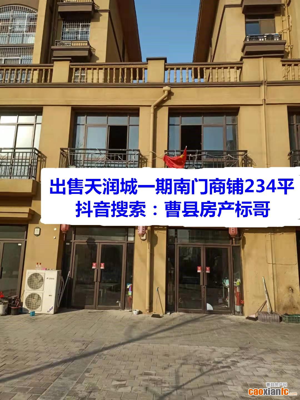 出售天润城一期商铺两间  曹县房产标哥南门