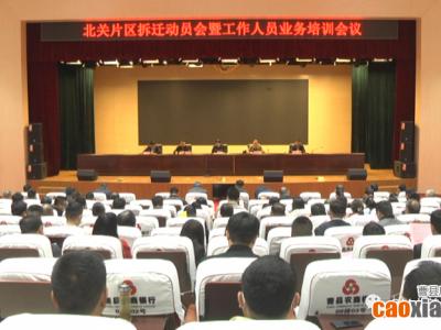 曹县北关片区拆迁动员会暨工作人员业务培训会议召开