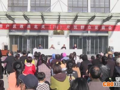 曹县北关棚改片区召开群众见面会!拆迁要启动了