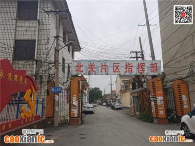 【棚改纪实】曹县北关这一棚改片区开始拆迁,附现场视频