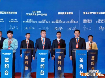 重磅!总投资约115亿元!途径曹县的这条高速项目签约