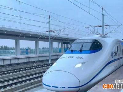 最新!第一辆高铁驶入曹县庄寨站!通车倒计时!